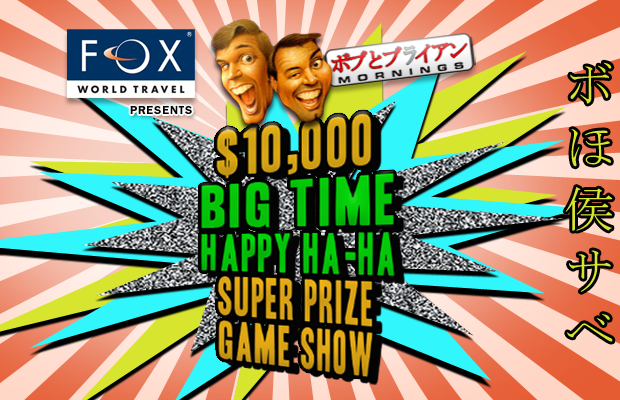 Big Time Happy Ha-Ha Super Prize Game Show